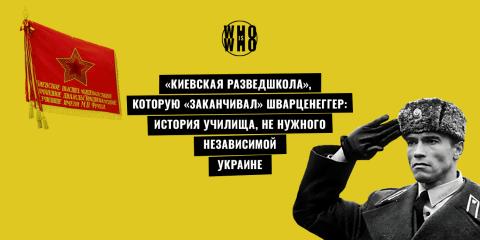 «Киевская разведшкола», которую «заканчивал» Шварценеггер: история училища, не нужного независимой Украине