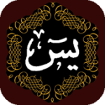 Surah Yassin