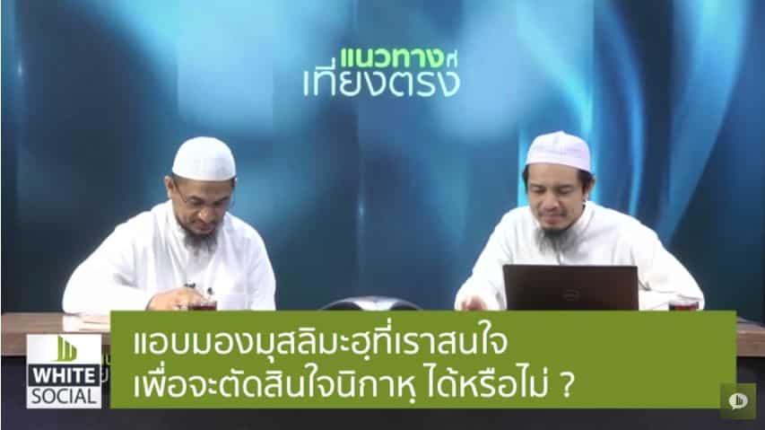 แอบมองมุสลิมะฮฺที่เราสนใจ เพื่อจะตัดสินใจนิกาหฺ ได้หรือไม่ ?