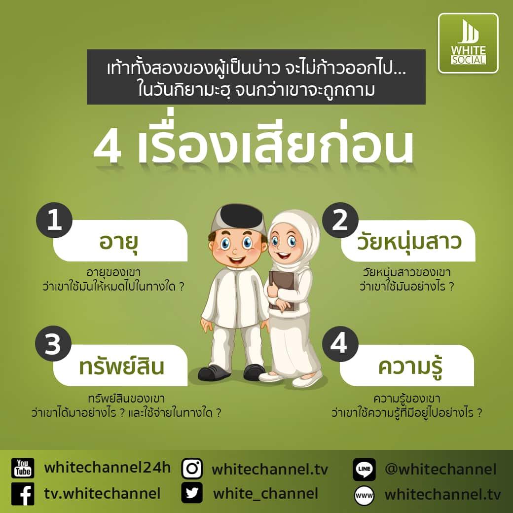 4 เรื่องสำคัญในวันกิยามะฮฺ