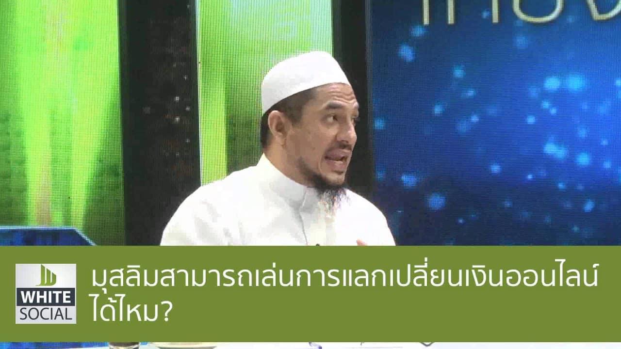 มุสลิมสามรถเล่นการแลกเปลี่ยนเงินออนไลน์ได้ไหม
