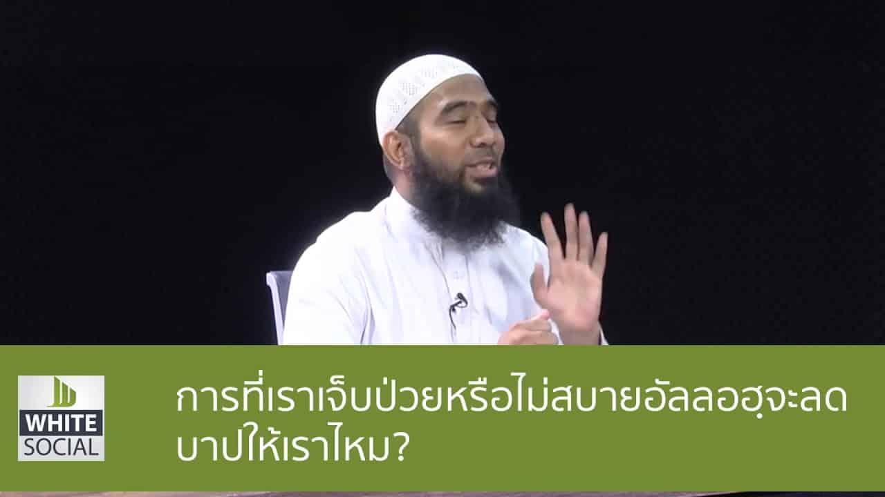 การที่เราเจ็บป่วยหรือไม่สบายอัลลอฮฺจะลดบาปให้เราไหม