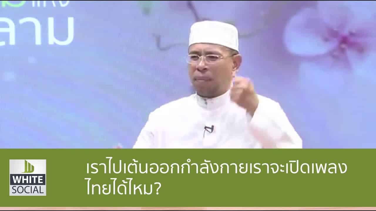 เราไปเต้นออกกำลังกายเราจะเปิดเพลงไทยได้ไหม