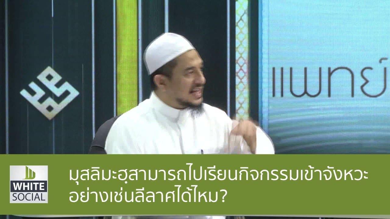 มุสลิมะฮฺสามารถไปเรียนกิจกรรมเข้าจังหวะอย่างเช่นลีลาศได้ไหม