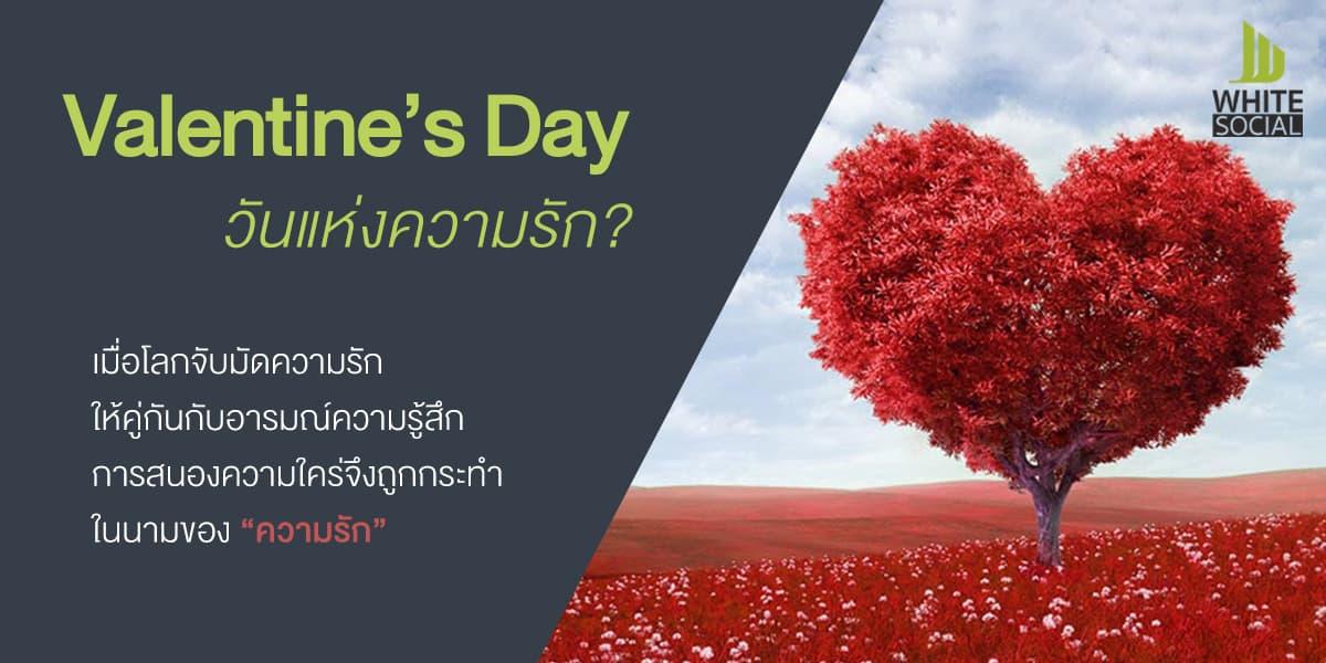 Valentine's Day วันแห่งความรัก?