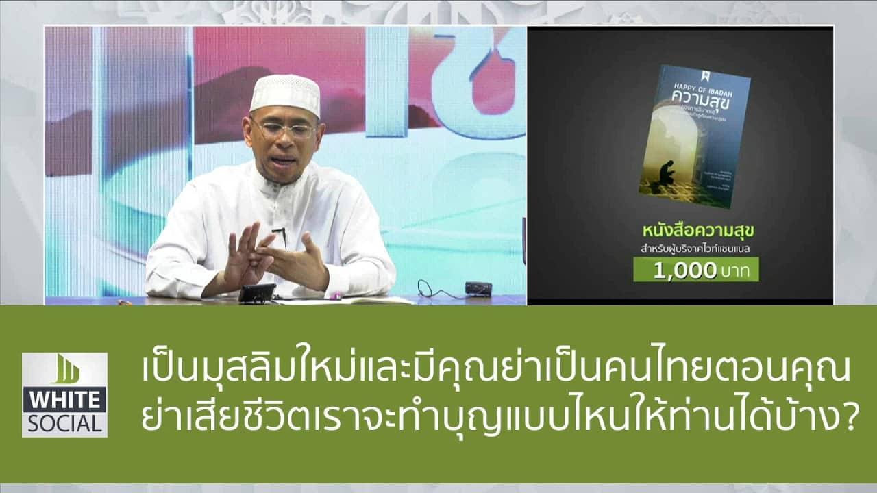 เป็นมุสลิมใหม่และคุณย่าเป็นคนไทยตอนคุณย่าเสียชีวิตเราจะทำบุญแบบไหนให้ท่านได้บ้าง