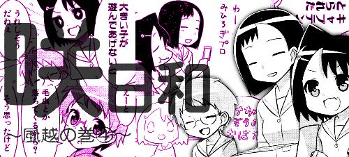 【咲日和】 風越の巻・4
