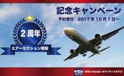 エアーセクション2周年開設記念キャンペーン