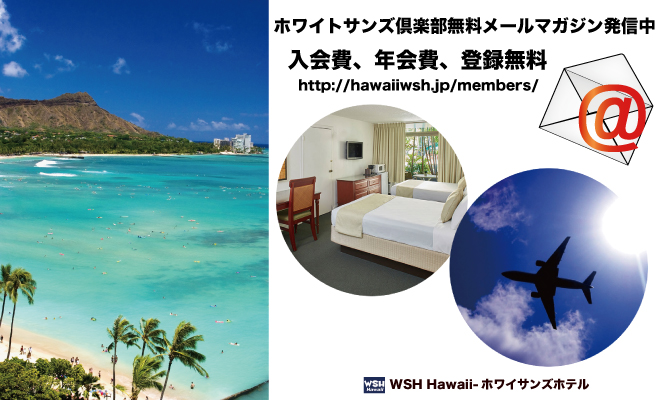 WSH Hawaii-ホワイトサンズ倶楽部メルマガ