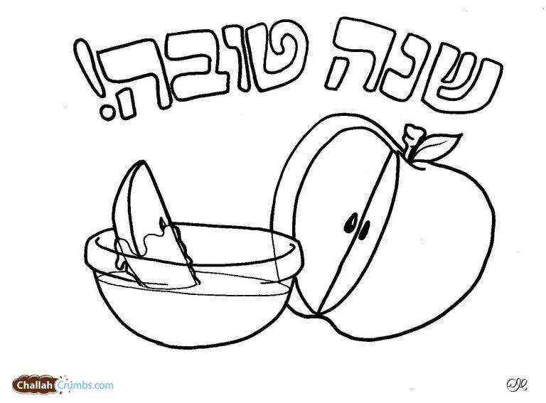 rosh hashanah coloring pages printable at getdrawings