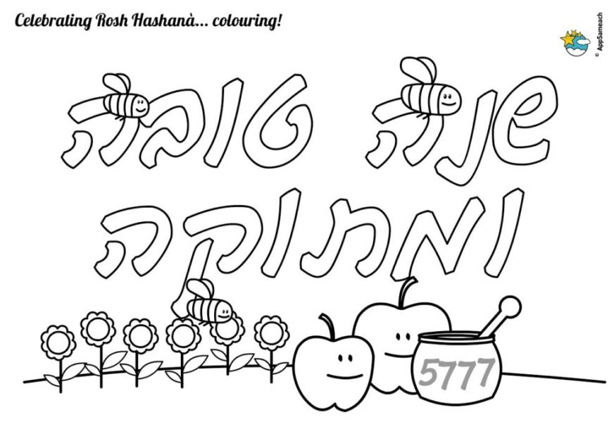 rosh hashanah coloring sheet jewish traditions for kids