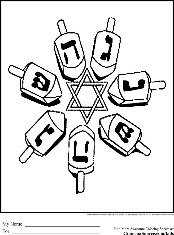 chanukah coloring pages dreidel coloring pages hanukkah