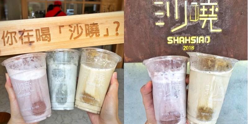 中部人氣名店來台南囉!你在喝「沙曉 」?【沙曉綠豆沙牛乳】 均一價40元 還有隱藏版「黑豆沙牛乳」快來跟上沙曉風吧 台南美食 台南新店