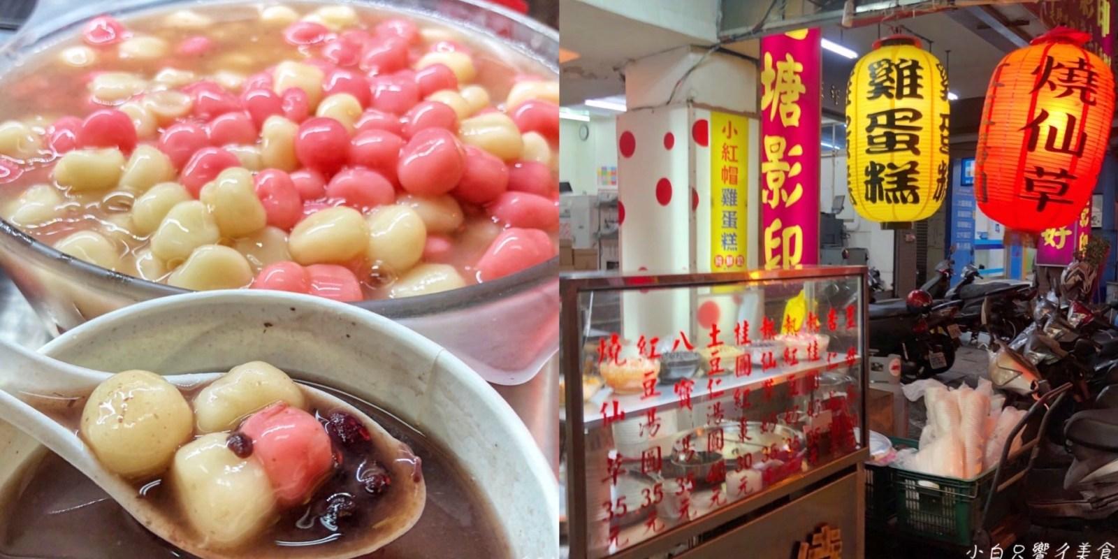 台南東區美食【小紅帽雞蛋糕】冬季限定!紅豆湯圓x燒仙草 每碗35元便宜又好吃 cp值很高