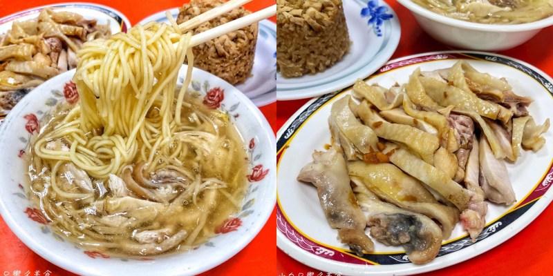 【台南美食】三小時就完售「學甲雞肉焿米糕」一開門就排隊 餐點通通30元銅板價