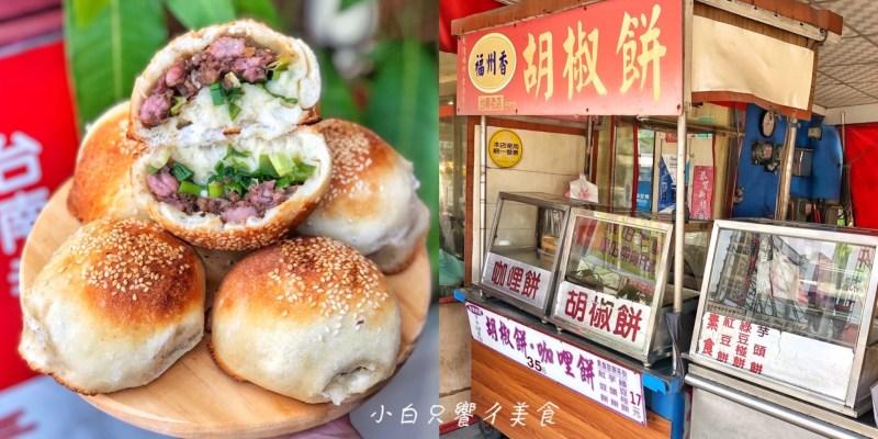 【台南美食】一出爐就被秒殺的「福州香胡椒餅」古法夯烤飄香30多年/皮酥肉多汁 台南必吃美食!