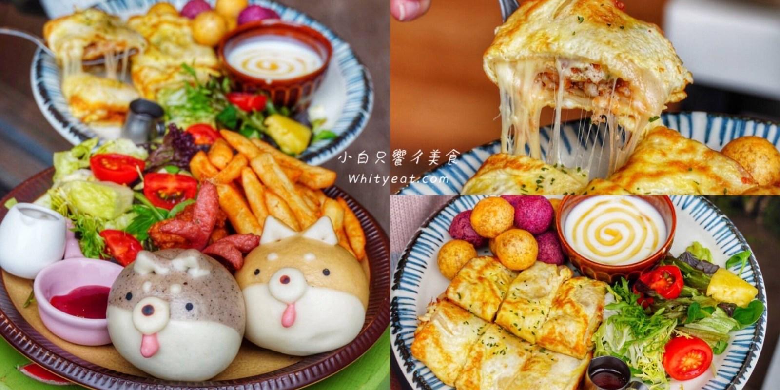 【台南美食】五妃街人氣早午餐「豆弄.手作」双色柴犬饅頭超萌!漢堡排起司蛋餅必吃 台南早午餐|台南中西區