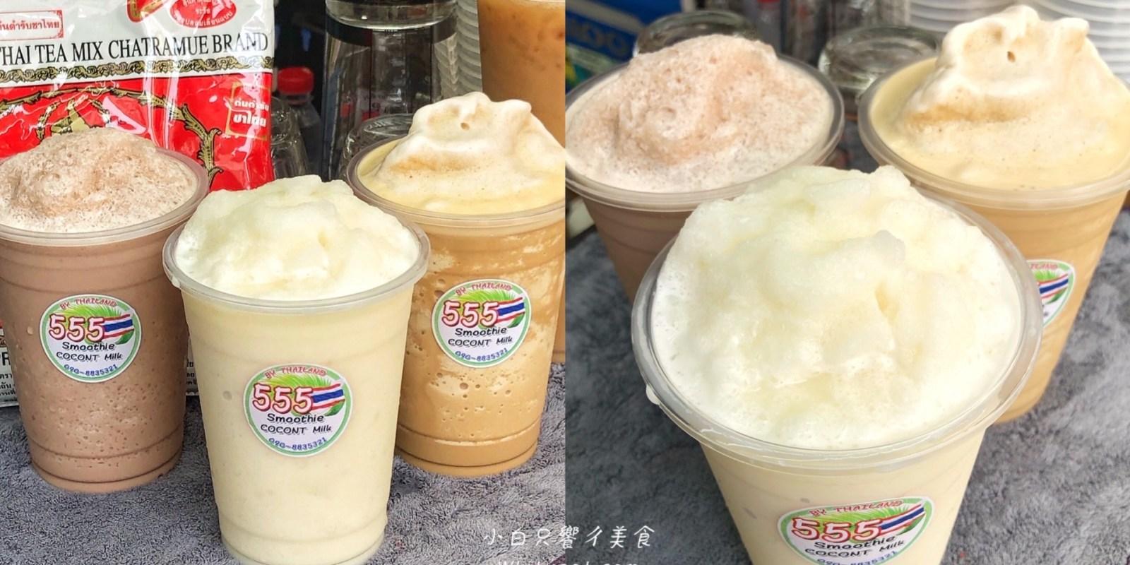 【台南美食】台南也喝得到道地「555 泰式椰奶冰沙」必喝天然揶奶/美祿牛奶冰沙 喝完透心涼 台南東區美食|裕豐街