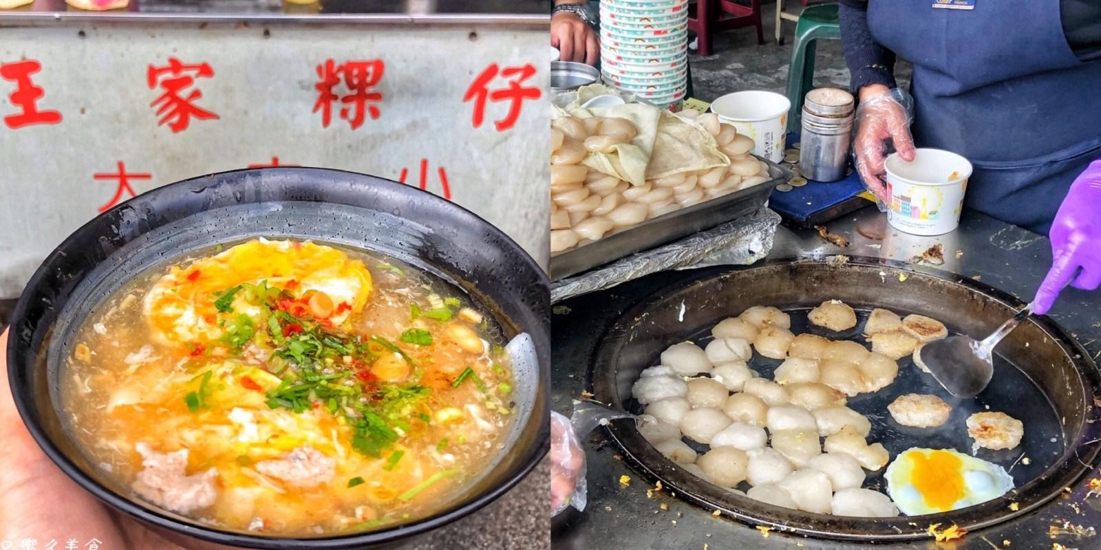 【台南美食】崑山菜市場人氣「林家粿仔」不到五小時就收攤!一定要煎恰恰加蛋最好吃 崑山美食|大灣美食
