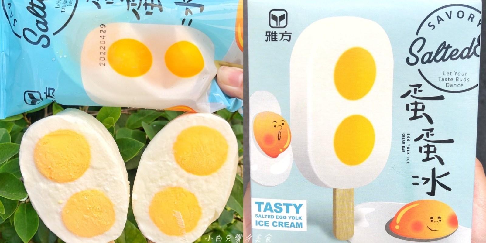 超萌雙蛋黃「雅方蛋蛋冰」乳酪牛奶×濃郁鹹蛋,5/8日開賣!全台只有這兩地方買得到