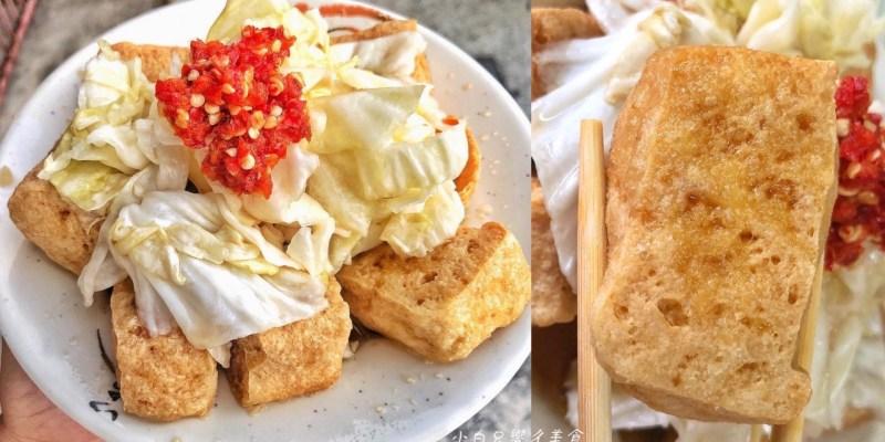 【台南美食】據說是在地人才知道的臭豆腐!一天只賣五小時就收攤 晚來就吃不到了- 十塩彌坊臭豆腐|台南臭豆腐