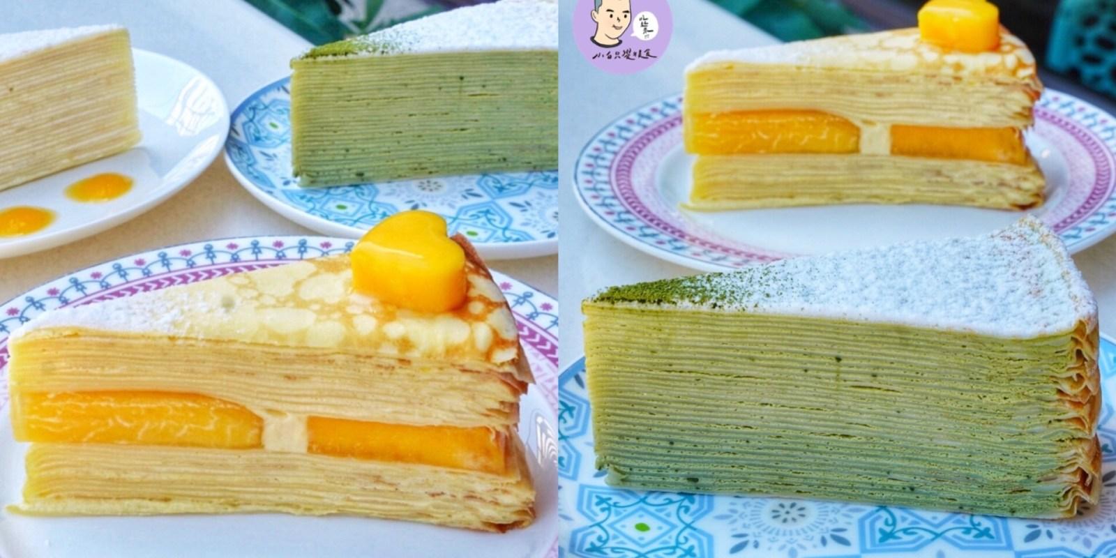 【台南美食】芙烈達法式千層蛋糕專賣店 免百元就能吃到!隱密在東區的巷子中