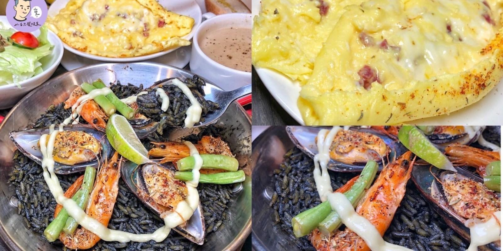 【台南美食】濠米西班牙廚房 不用花大錢也能吃到平價道地西班牙料理!燉飯只要百元初