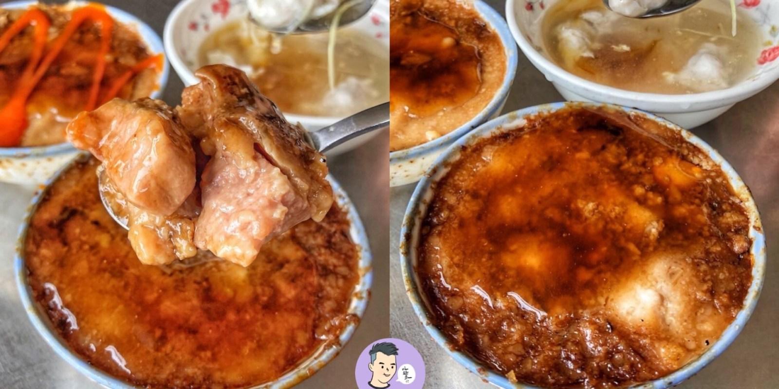 【台南美食】檨仔林阿全碗粿 百年碗粿名店!碗粿/魚羹均一價30元銅板價