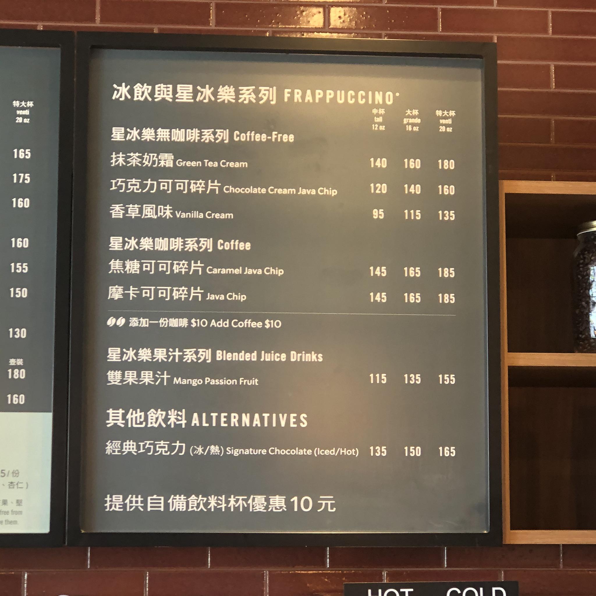 【菜單】星巴克菜單 – 2020年價目表 |Starbucks菜單 (持續更新中) | 癡吃的玩
