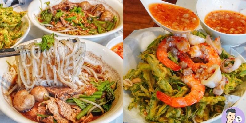 【台南美食】台南也有賣泰國船麵!每碗80元可免費加湯 必點海鮮酥炸空心菜酸辣醬超讚 - Musa泰國船麵 l 中西區美食