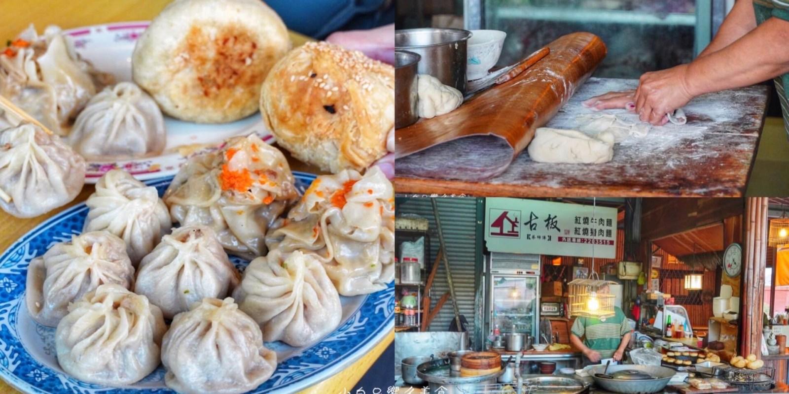 【台南美食】古板蔡師傅 超大顆燒賣就出現在台南!蘿蔔絲包/小籠湯包 各式道地點心 飄香30多年的古早味