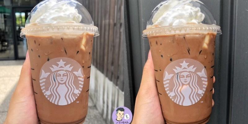 星巴克買一送一活動又來了!推出新口味「杏仁豆腐巧克力咖啡」7月限這三天有買一送一 星巴克|咖啡| 咖啡店