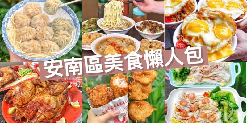 【台南美食】台南安南區美食懶人包!竟然有15元肉粽? 國安街必吃美食全在這 (持續更新中)