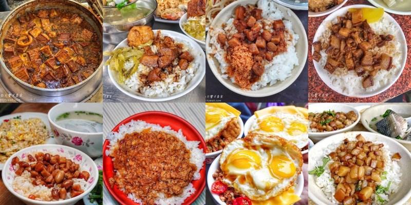 【台南美食】2021台南肉燥飯懶人包!台南必吃25家肉燥飯這幾家你吃過嗎?肉燥控必收藏 (持續更新中)