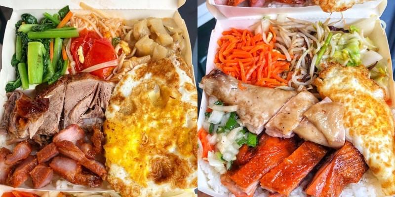 【台南美食】中式/燒臘便當一律60元!超過30種主食/10多種配菜可選 - 小廣舖燒臘便當|台南便當