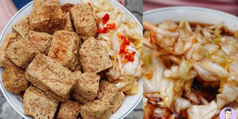 【台南美食】內行人都吃這間隱藏版臭豆腐!保證一吃就愛上 炸超酥脆配泡菜根本神美味 台南最強天品臭豆腐
