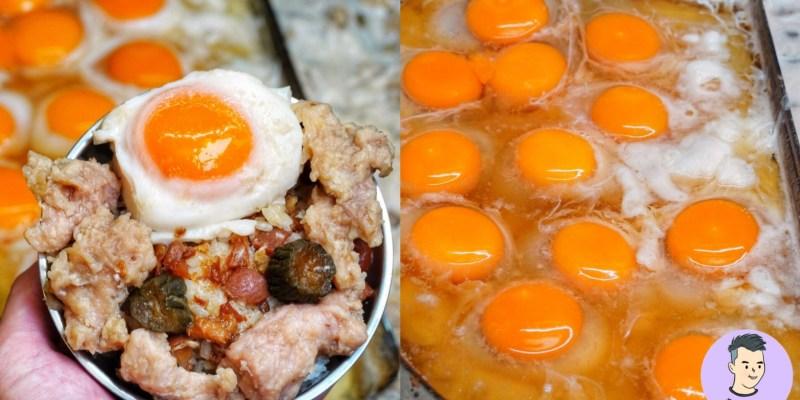 【寧夏夜市美食】鴨頭正二代滷肉飯 滿滿蛋黃漂浮畫面好療癒!必吃超可愛的蛋蛋飯 飄香40年的古早味小吃 台北美食
