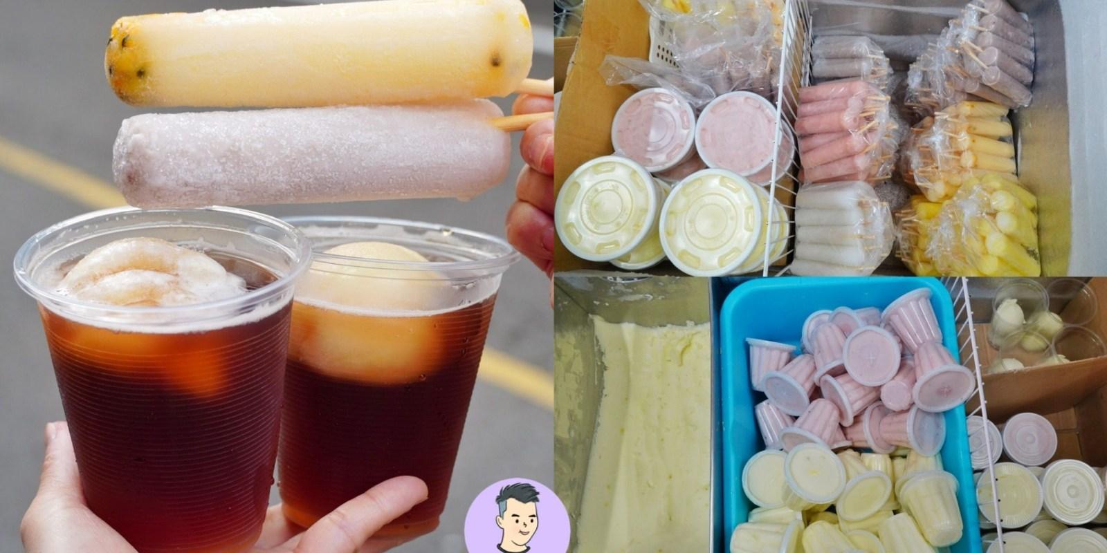 【台南美食】海龍水冰 冰棒只要10元!!! 隱藏在大灣巷弄中的50年古早味冰店 在地人的愛店|大灣美食