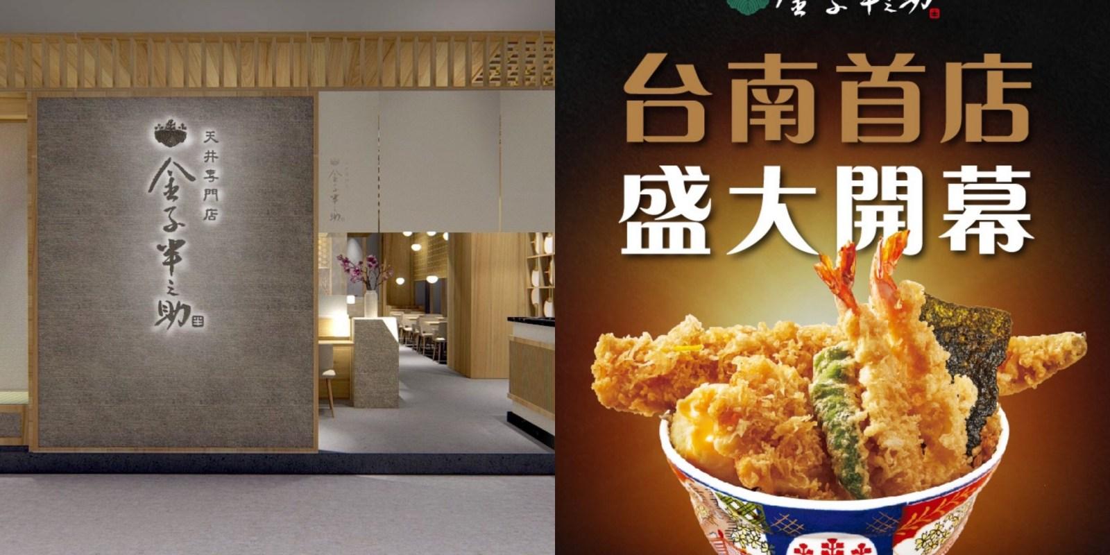 南臺灣首間【金子半之助】日本第一天丼終於來台南了!! 開幕首三日半價優惠 地點選在這裡|台南美食