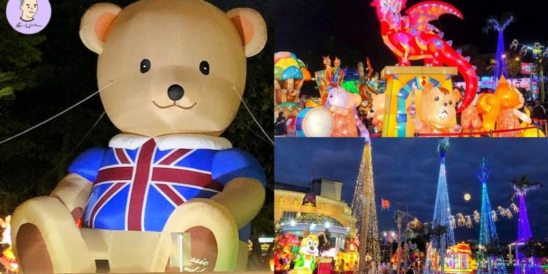 【2020台南燈會點燈了】活動只有11天!!! 超巨大泰迪熊/精彩晚會/天天摸彩 十年有成臺南共好活動時刻表出來了