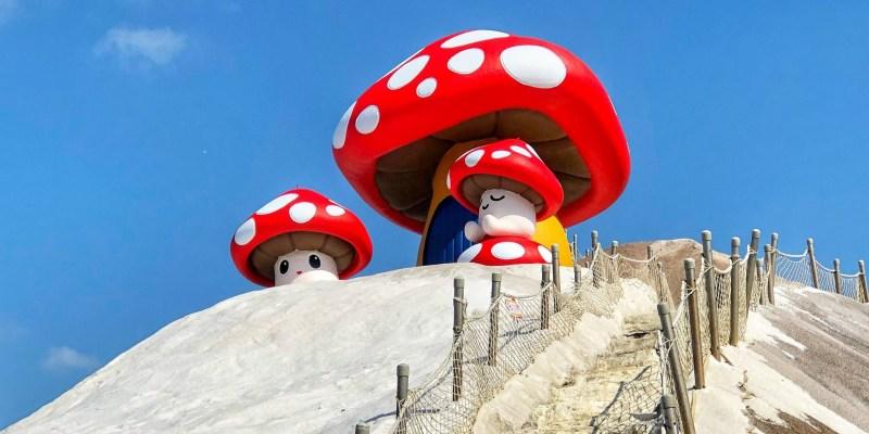 【台南景點】全台最大!!台南七股鹽山出現6公尺高巨大蘑菇「Good!菇菇」超Q萌造型 台南打卡新景點