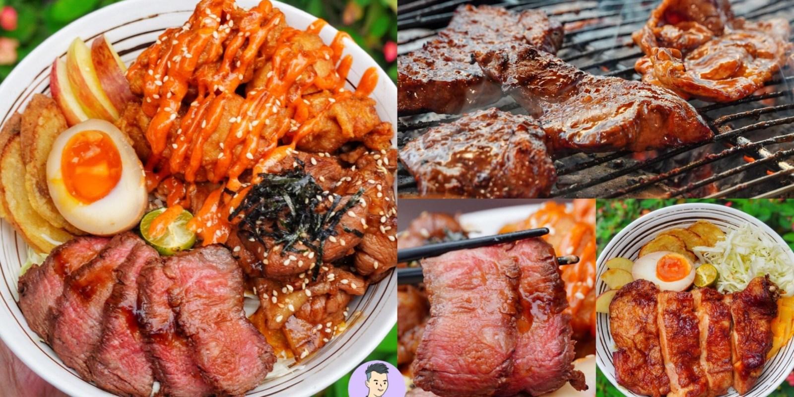 【嘉義美食】肉嘞 嘉義又一間厲害的燒肉丼飯!! 免300元就能品嘗到和牛,烤的香噴噴超誘人 肉肉控必吃!