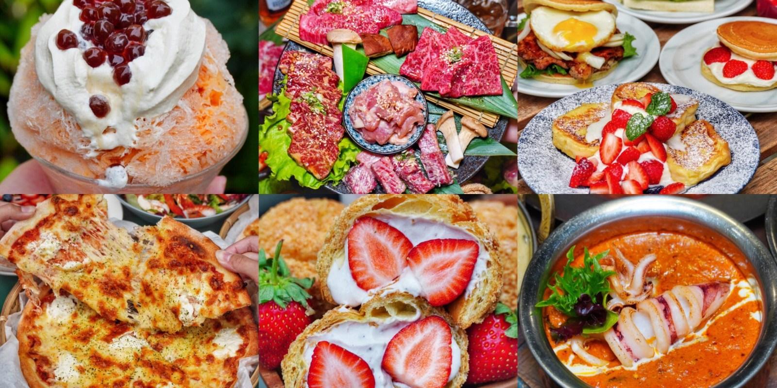 【嘉義美食】嘉義市立美術館周邊六家美食攻略!!! 超牽絲起司比薩、燒肉、印度咖哩 從早餐到晚餐全包 嘉義火車站