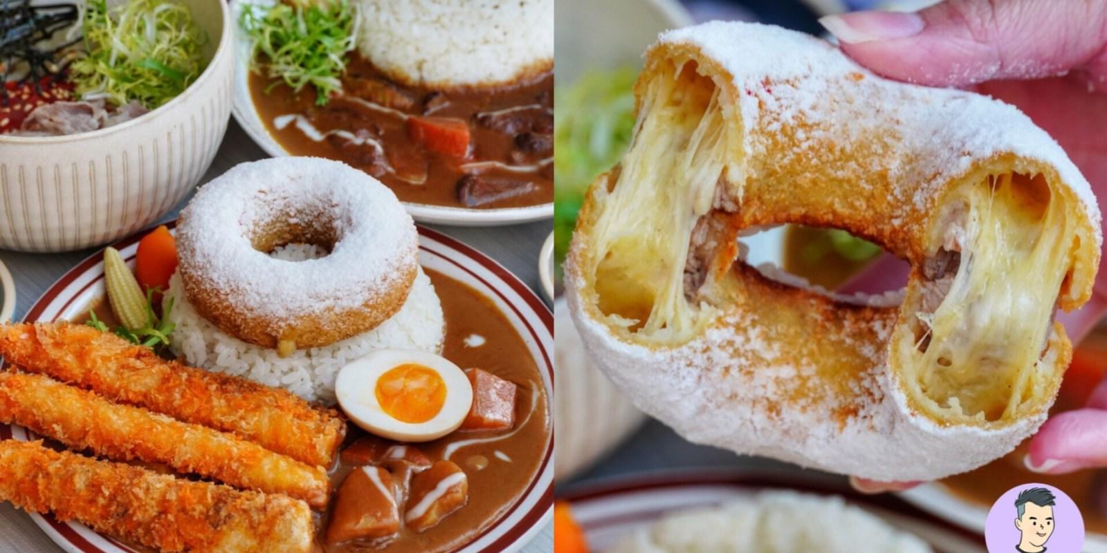 台南美食【大丸家 CurryRice】台南超美韓系甜甜圈店!原來甜甜圈有這麼多吃法 雪藏起司牽絲好邪惡