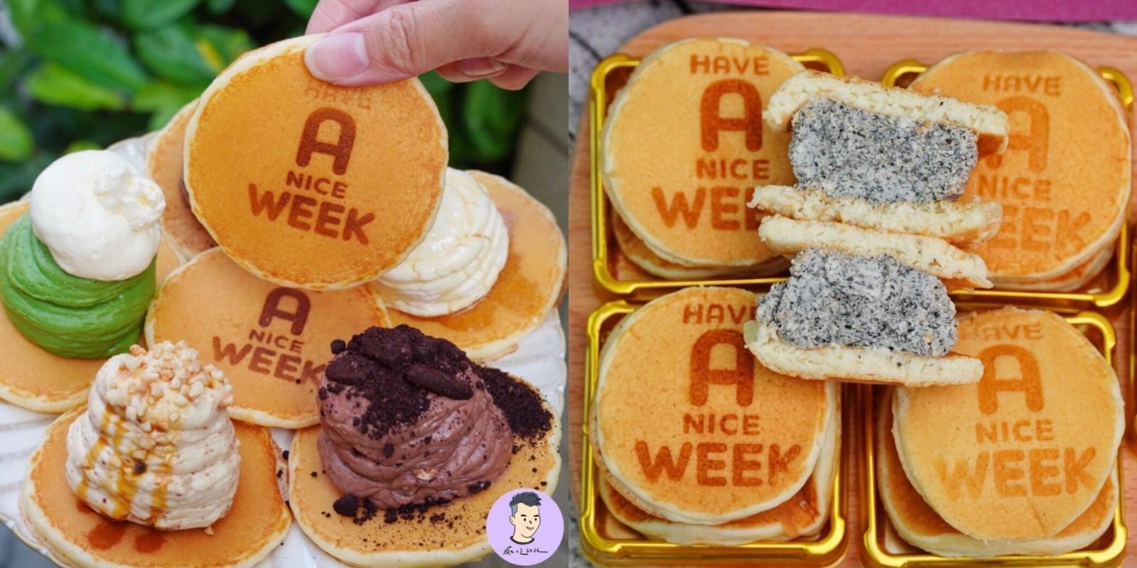 【台南美食】台南IG熱門打卡甜點店「A WEEK pancake」濃厚系乳酪鬆餅就隱藏在巷子中!甜食控的最愛