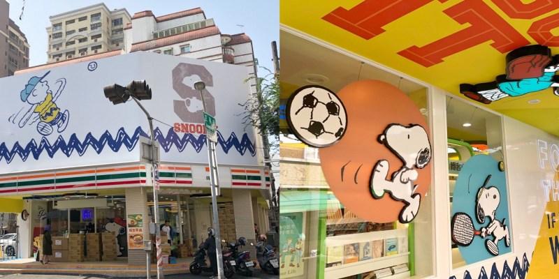 南部首間 7-11【SNOOPY史努比聯名店】不用跑到北部台南就有了!! 超Q萌4號店快衝啊