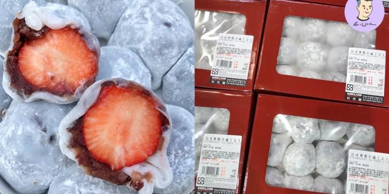 好市多超夯「日式草莓大福」悄悄回歸!!! 裡頭包超大草莓每顆只要25元 每日限量販售 草莓控手刀衝一波
