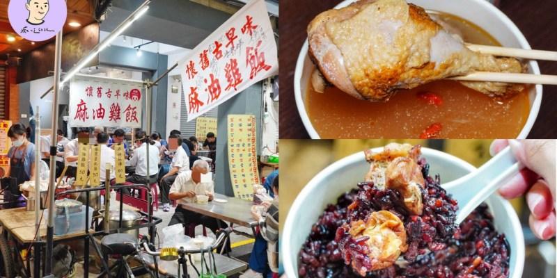 【嘉義文化路夜市】三輪車古早味麻油雞飯,這家很特別竟是紫米飯,整隻麻油大雞腿別錯過 - 懷舊古早味麻油雞飯