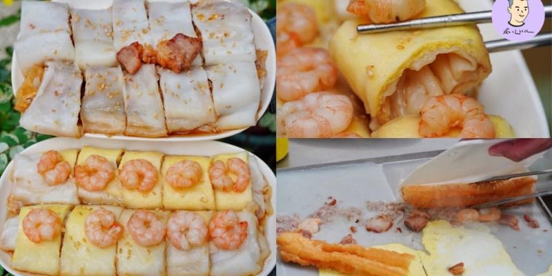 【台南美食】時隔三年重出江湖的「香港傻發腸粉」正宗港式風味!不規則長條狀,好吃大份量