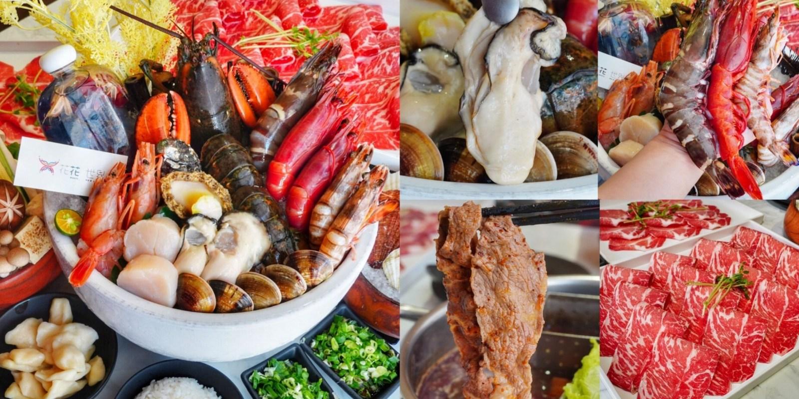 【台南浮誇系火鍋店】超強海陸套餐在這裡「花花世界鍋物」海鮮拼盤霸氣滿滿 白飯/飲料無限量供應|台南聚餐|情人約會